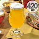 ビール グラス クラフトビヤーグラス 香り 420ml ( ビールグラス ガラス コップ クラフトビール ガラスコップ カップ 業務用 食洗機対応 )