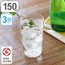 ガラス コップ 一口ビール 薄氷うすらい 150ml 3個セ...