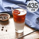 ガラス コップ タンブラー アイスカフェオレグラス 435ml ( グラス ガラス食器 食器 ガラスコップ カップ 業務用 食洗機対応 )