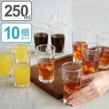 タンブラー 250ml 10客セット ガラス製