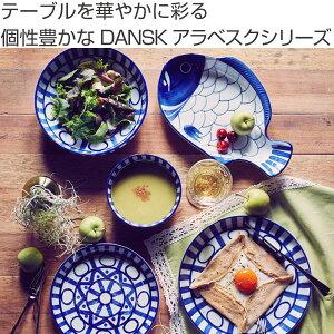 ダンスク DANSK シリアルボウル 13cm アラベスク 洋食器 ( 北欧 食器 オーブン対応 電子レンジ対応 食洗機対応 磁器 皿 ボウル 小皿 おしゃれ 食器 器 )
