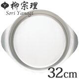 柳宗理 ステンレスプレート お皿 32cm 食器 ( オードブル皿 大皿 ソーサー ステンレス食器 プレート皿 )