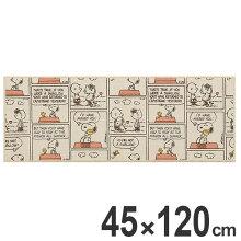 キッチンマット SNピーナッツコミック 45×120cm ベージュ