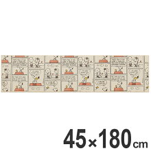キッチンマット SNピーナッツコミック 45×180cm ベージュ