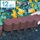 ガーデニング用品 花壇 仕切り ガーデンエッジ 森の花園 12個組 ( 花壇フェ
