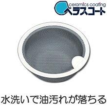 ベラスコート 抗菌セラミックコート ゴミカゴ  直径135mm用