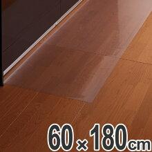 キッチンマット クリア 180 60×180cm キッチン保護マット 透明マット