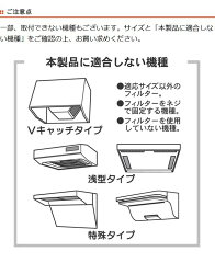 ベラスコートレンジフード用伸縮式フィルター60cmタイプ2枚入