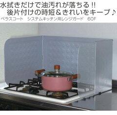 ベラスコートシステムキッチン用レンジガード60F