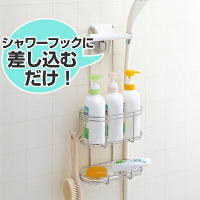 ステンレスシャワーラック 2段 浴室収納 ( シャンプーラック シャンプー収納 バス用品 シャ…