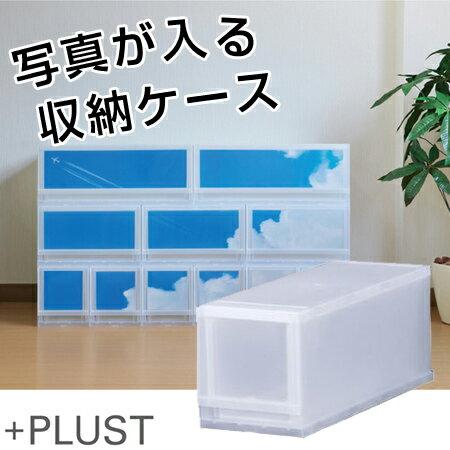 収納ケース プラスト PHOTO 1段 幅17×高さ20.5cm PH1701 ( 収納ボックス 収納チェスト 引き出し プラスチック 透明 おもちゃ箱 小物入れ 積み重ね 収納BOX 衣裳ケース スタッキング 衣類収納  クローゼット )