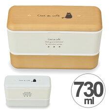 お弁当箱 2段 chat du cafe 長角ネストランチ 木目調 730ml 日本製