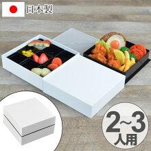 お弁当箱 ピクニックランチボックス 18cm オードブル重 2段 2550ml 白
