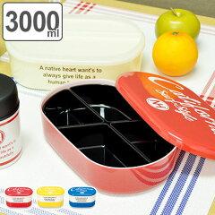 お弁当箱ファミリーベントカーシヴ2段3000mlピクニックランチボックス大容量