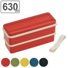 お弁当箱 2段 シリコン製シールブタ ランチボックス レトロフレンチカラー 630ml