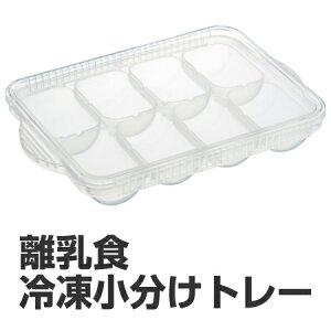小分けパック 冷凍小分けトレー 保存容器 離乳食用 30ml 8個入 食洗機対応 ( ブロックトレー 冷凍小分け容器 日本製 冷凍トレー 小分けトレイ 小分けトレー )