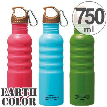 水筒 ステンレス一層ボトル アースカラー 750ml