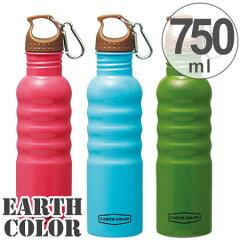 水筒ステンレス一層ボトルアースカラー750ml