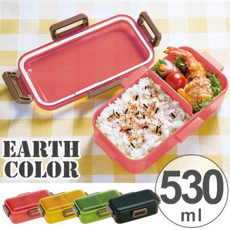 お弁当箱 アースカラー ふんわり弁当箱 1段 530ml