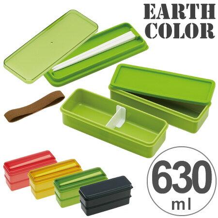 お弁当箱 2段  ランチボックス アースカラー 630ml