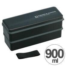 お弁当箱 シリコン製シールブタ 2段 ランチボックス プレミアムマスター 900ml