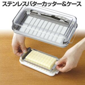 【ポイント最大13倍】200gのバターを一気にカット、そのまま保存!バターケース ステンレスバ...