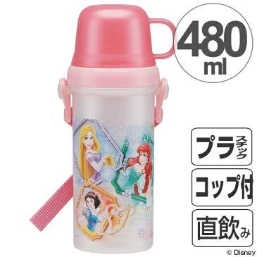 子供用水筒 ディズニープリンセス 直飲み&コップ付 2WAY 480ml プラスチック製 ( 食洗機対応 軽量 2ウェイ 2WAY 直飲み コップ付き すいとう プリンセス ディズニー )
