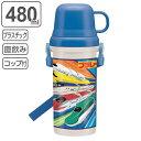 子供用水筒 プラレール 直飲み&コップ付 2WAY 480ml プラスチック製 ( 食洗機対応 軽量 2ウェイ 2WAY 直飲み コップ付き すいとう )