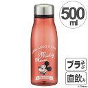 水筒 スタイリッシュブローボトル ミッキーマウス タイムレスメモリー ...
