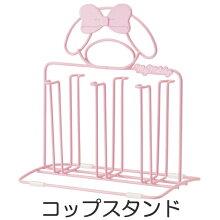 コップスタンド 水切りスタンド 水切りラック マイメロディ キャラクター スチール製