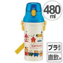 水筒 子供 POP TOWN 直飲みプラワンタッチボトル 480ml キャラクター