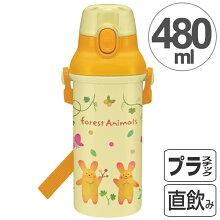 子供用水筒 フォレストアニマルズ 直飲みプラワンタッチボトル 480ml キャラクター