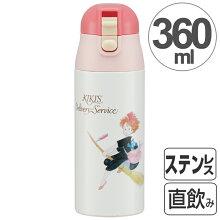 子供用水筒 魔女の宅急便 キキ水彩 直飲み ワンプッシュステンレスマグボトル 360ml