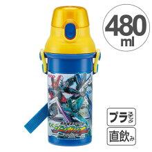 水筒 子供 新幹線変形ロボシンカリオン 直飲みプラワンタッチボトル 480ml キャラクター
