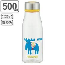 水筒 スタイリッシュブローボトル moz エルク 500ml 茶漉し付き