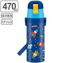 水筒 子供 コスミックスター 直飲み ワンプッシュステンレスボトル 470ml ロック付き