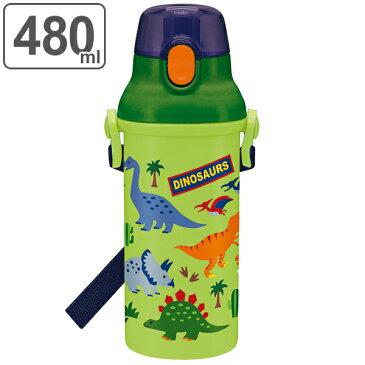 水筒 子供 ディノサウルス 直飲みプラワンタッチボトル 480ml ( 子供用水筒 幼稚園 保育園 恐竜グッズ プラスチック 軽量 ダイレクトボトル マグボトル すいとう 直飲み 食洗機対応 用 子ども用 子供用 子ども )