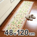 キッチンマット 120 48×120cm 洗える 滑り止め インテリア...