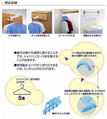 ハンガーフック快適シャツハンガー5連洗濯ハンガー室内干し