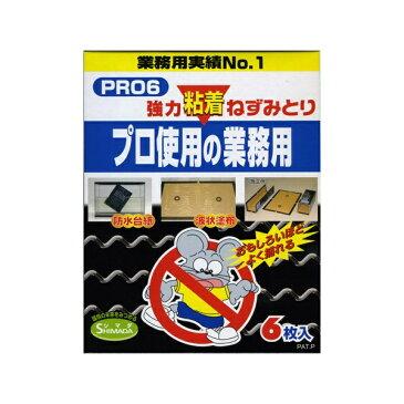 ねずみ捕り 業務用シート PRO6 6枚入り ( ねずみ駆除 ねずみとり ネズミ 鼠 SHIMADA )