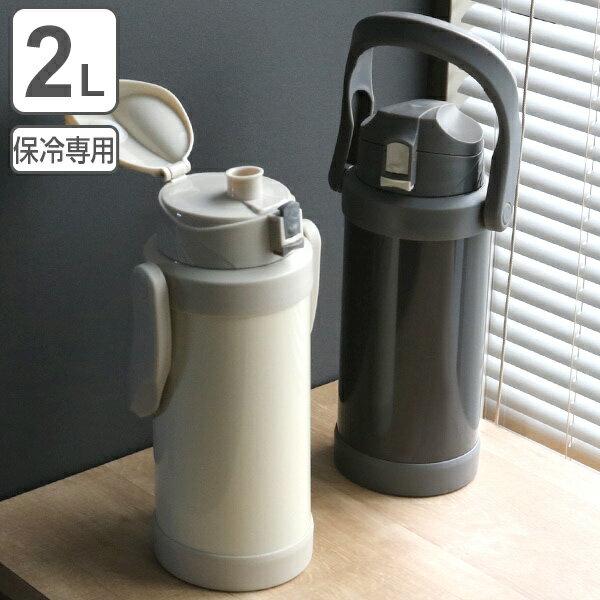 水筒 ステンレス スポーツジャグ 保冷専用 2L 大容量