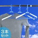 洗濯ハンガー スライド式 ハンガー 3本組セット ( クリップハンガー キャッチ式ハンガー 物干しハンガー 洗濯物干し 洗濯 洗濯用品 物干し グリップ式ハンガー )