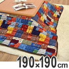 こたつ掛け布団 薄掛け 正方形 パッチワーク調 190x190cm