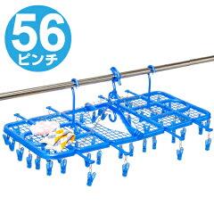 洗濯ハンガー 超スーパー56 ピンチ56個( 物干しハンガー 洗濯用品 角ハンガー バスタオル…