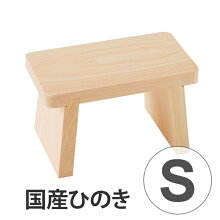桧風呂椅子(小) 高さ16.5cm
