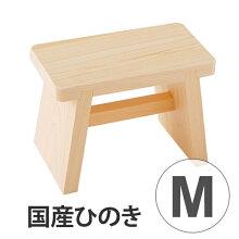桧風呂椅子(中) 高さ20cm