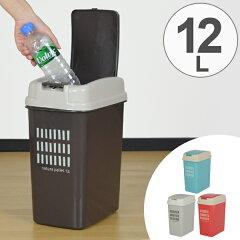 ゴミ箱 ふた付き プッシュペール 12L