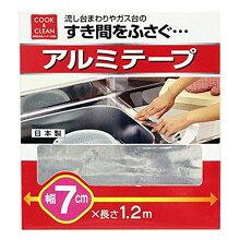 アルミテープ すき間をふさぐアルミテープ 7cm×1.2m