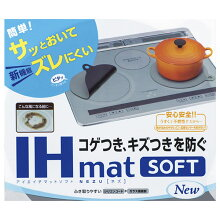 IH用保護マット シリコンシート IHクッキングヒーター用 ソフトタイプ 21cm こげ防止 シリコン製