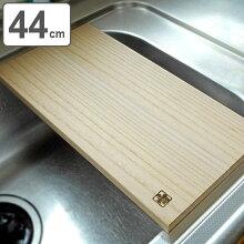 まな板 桐のまな板 44cm 桐製 ロングサイズ 食洗機対応